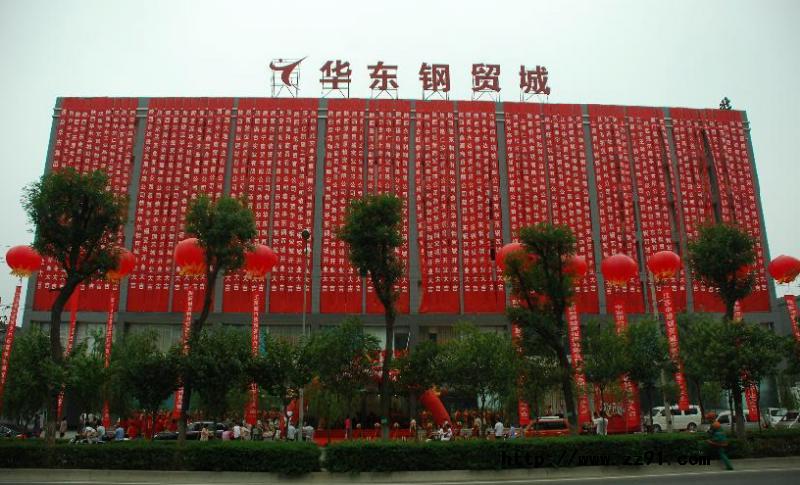 陕西华东钢贸城