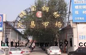 天津储宝钢材现货交易市场