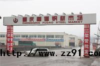 重庆福道钢材市场
