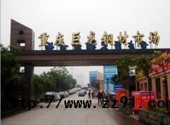 重庆巨龙钢材市场