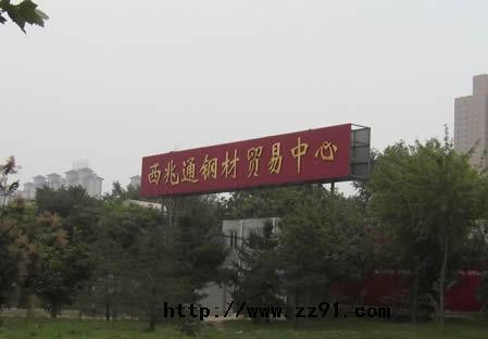 石家庄西兆通钢材贸易中心