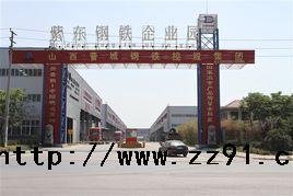 郑州市紫东钢铁企业园
