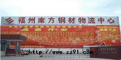 福州南方钢材物流中心