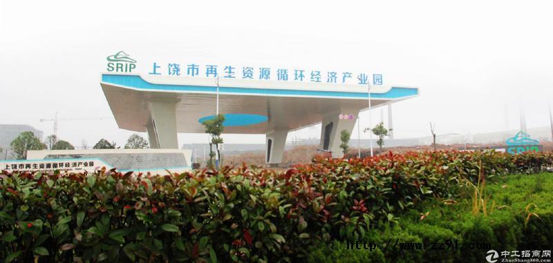 上饶市再生资源循环经济产业园