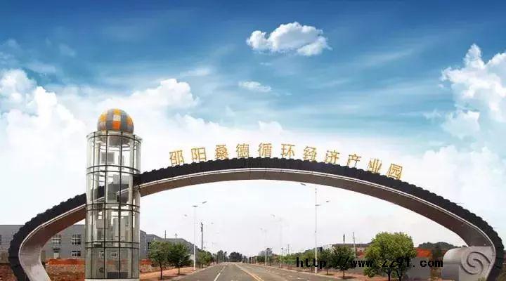 邵阳桑德循环经济产业园