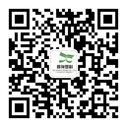 佛山市顺德区辉祥塑料贸易有限公司