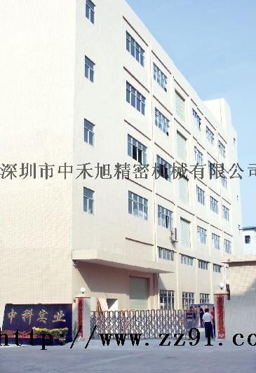 深圳市中禾旭精密机械有限公司