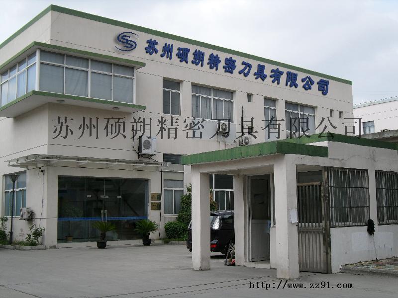 苏州硕朔精密刀具有限公司