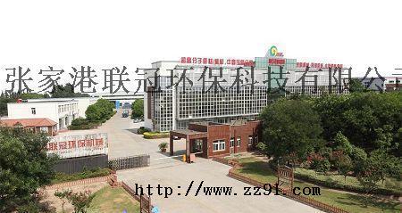 张家港联冠环保科技有限公司