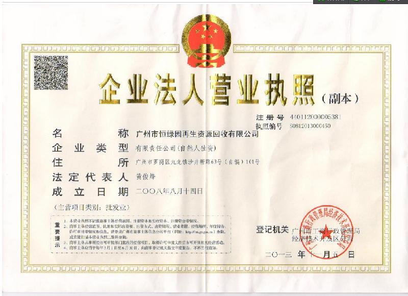 再生资源回收备案表_广州市恒绿园再生资源回收有限公司(营业执照)