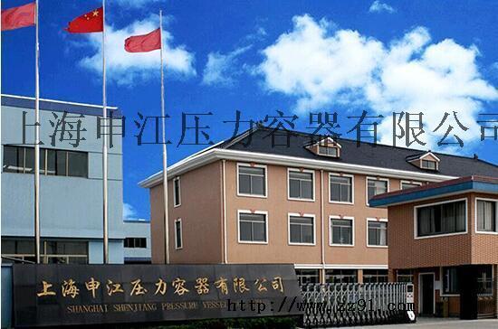 上海申江压力容器有限公司