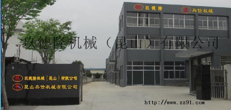 玖德隆机械(昆山)有限公司