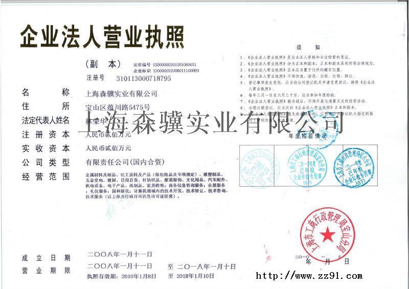 上海森骥实业有限公司