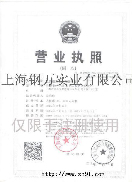 上海钢万实业有限公司
