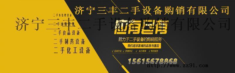 济宁三丰二手设备购销有限公司