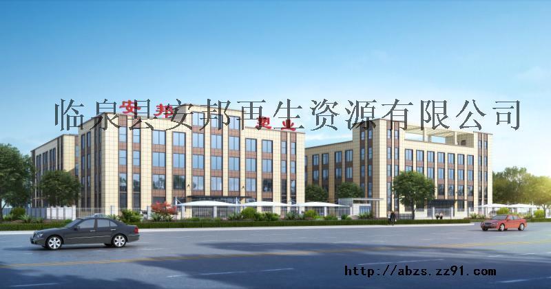 临泉县安邦再生资源有限公司