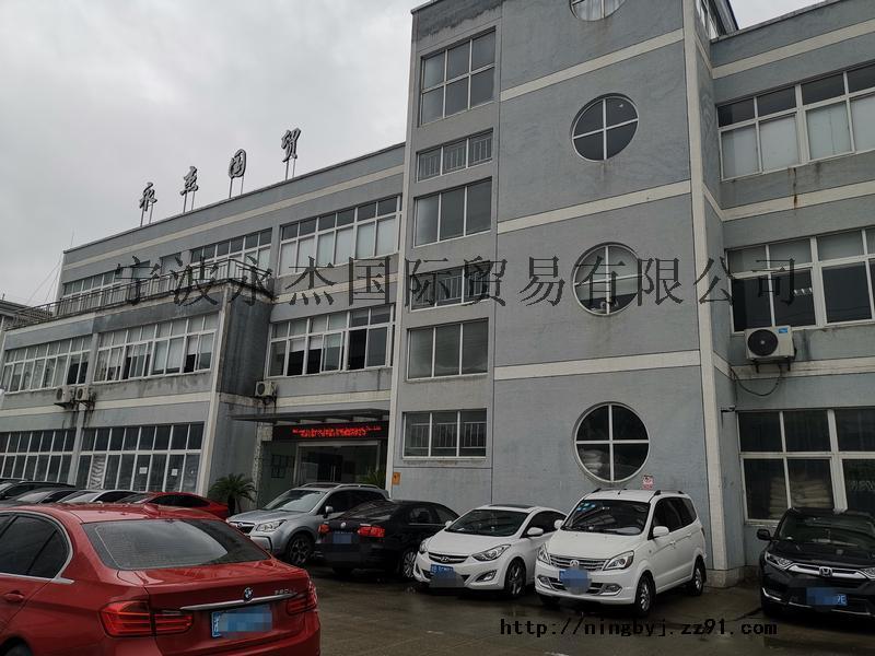 宁波永杰国际贸易有限公司