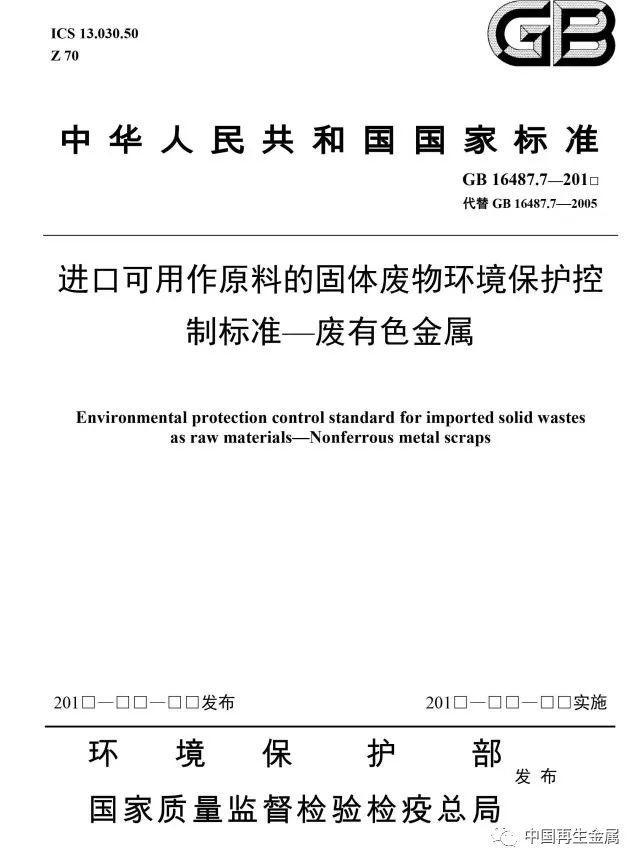 进口固废标准公布