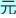 浙江山鹰5月30日开始停机5天 山鹰华中纸业3条造纸生产线投产时间公布