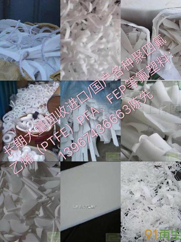 聚四氟乙烯(PTFE)、FEP、PFA等各种氟塑料废料