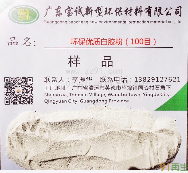 環保優質白膠粉100目