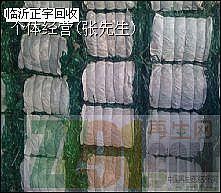 PET棉花打包带
