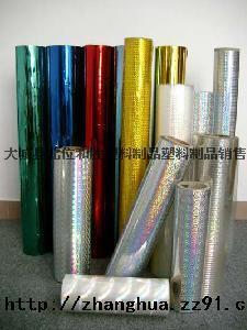 PET铝塑复合膜(废)