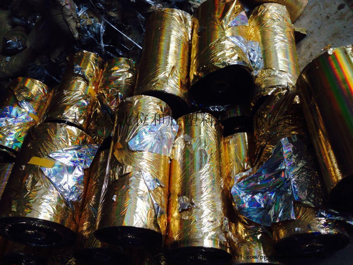 礼品工艺厂废电化铝