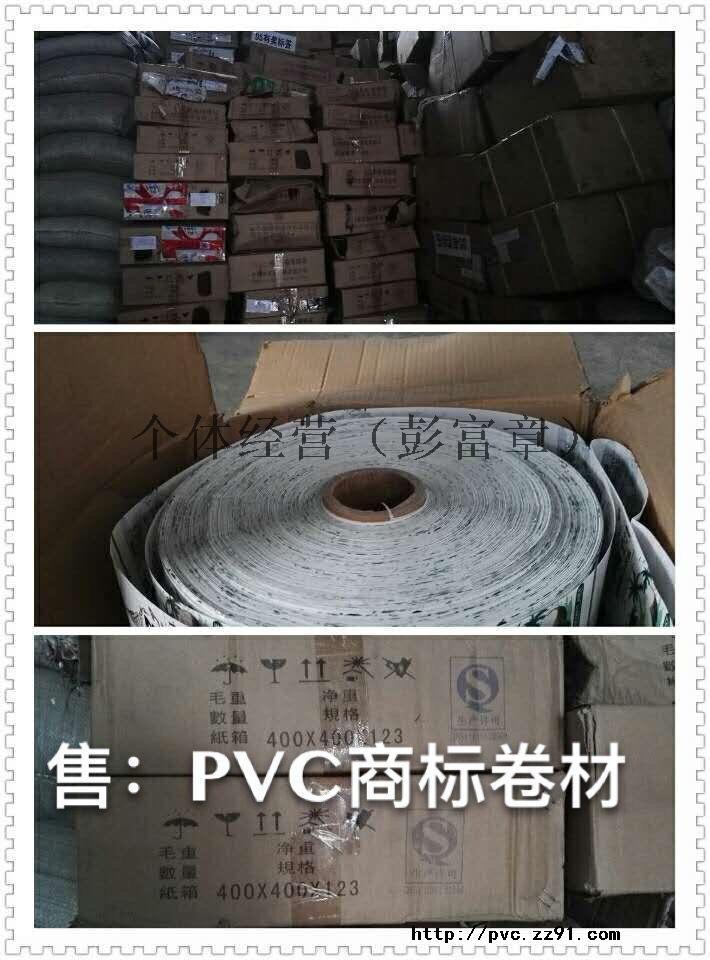 PVC商标卷材