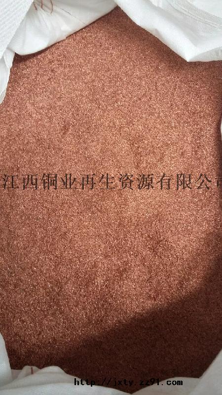 装袋光亮通讯铜米