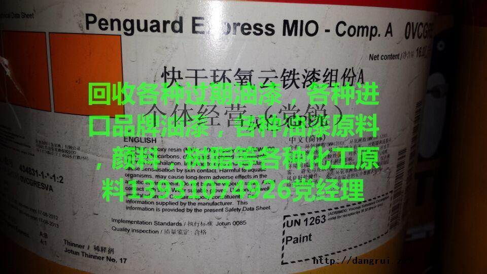 牡丹江有回收防老剂MBZ数量多少(13931074926)党经理