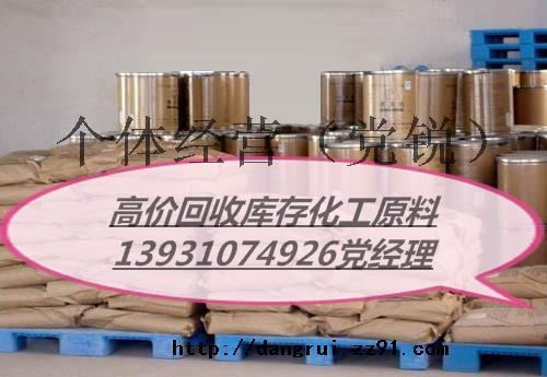 绵阳有回收促进剂CZ原料的没有(13931074926)党经理