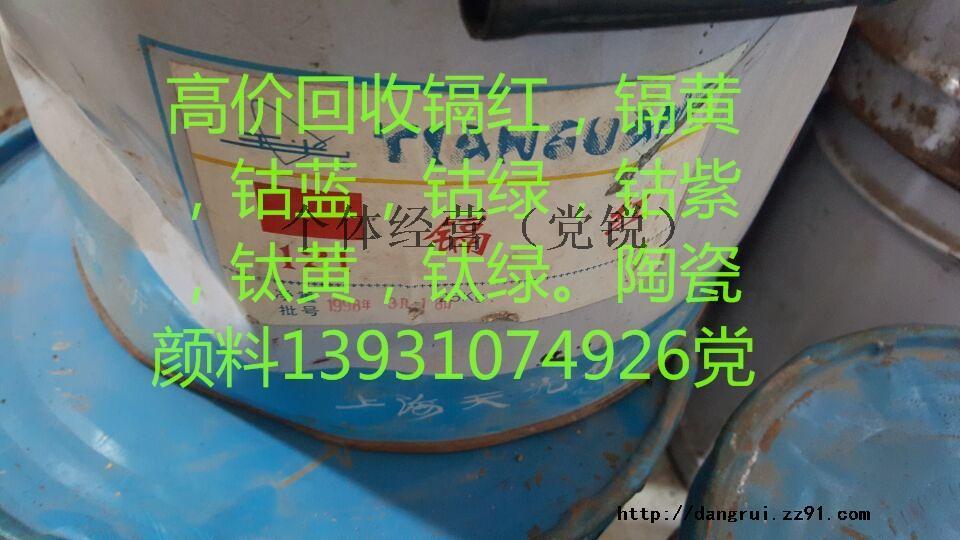 茂名有回收促进剂CZ原料的没有(13931074926)党经理