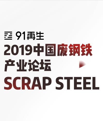 91再生·2019中國廢鋼鐵產業論壇