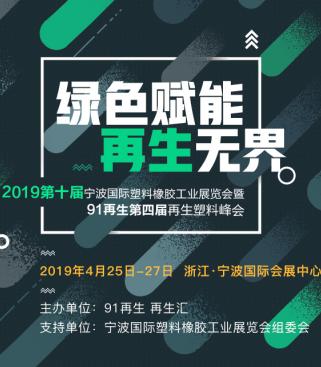 寧波國際橡塑工業展覽會暨91再生第四屆再生塑料峰會
