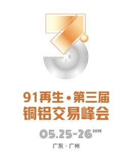 91再生第三屆銅鋁交易峰會