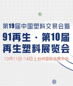 第19屆中國塑料交易會暨91再生·第10屆再生塑料展覽會
