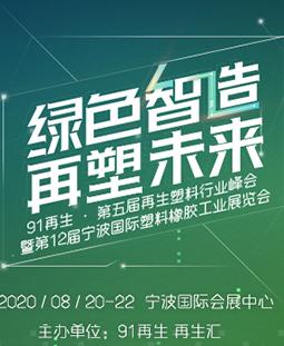 第12屆寧波國際塑料橡膠工業展覽會暨91再生第五屆再生塑料行業峰會
